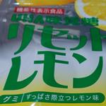 UHA味覚糖のリセットレモンがすっぱくておいしかった
