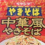 ペヤングの中華風焼きそばを食べた感想