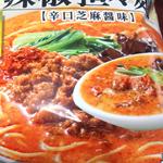 冷凍食品の日清具多(GooTa)の辣椒担々麺を食べた感想