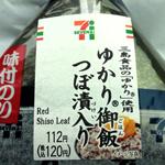 セブンイレブンの味付海苔 ゆかり御飯 つぼ漬入りおにぎりを食べた感想