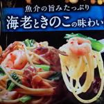 オーマイプレミアム 彩々野菜 海老と3種きのこ味わい塩を食べた感想