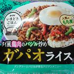 オーマイいまどきごはん ガパオライス タイ風鶏肉のバジル炒めを食べた感想