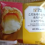 ローソンのこだわりたまごのカスタードシュークリームを食べた感想