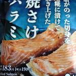 ローソンおにぎり屋の新潟コシヒカリおにぎり焼さけハラミを食べた感想