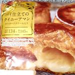 ローソンのパイ仕立てのクイニーアマン カスタードクリーム入りを食べた感想 これはいいパリパリだ