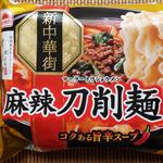 マルハニチロの新中華街 麻辣刀削麺(冷凍)を食べた感想 麺がプリモチでうまい!