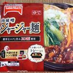 テーブルマークの肉味噌ジャージャー麺を食べた感想 この麺は衝撃だ