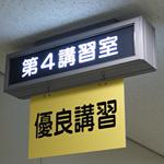 岡山運転免許センターへ岡山駅からバス移動で行ってみた