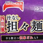 テーブルマークの四川風汁なし担々麺を食べた感想 モチモチ食感の麺がうまい