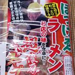 吉備長食品 ぼっけえラーメン(岡山市下石井)を食べた感想 めちゃめちゃ濃厚