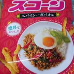 コイケヤ スコーン スパイシーガパオ味を食べた感想 味が濃くてパンチが効いてる