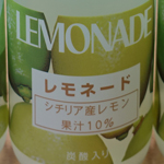 Dolce pop レモネード シチリア産レモン果汁10%を飲んだ感想 濃くておいしい