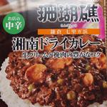 S&B 珊瑚礁(鎌倉七里ガ浜)の湘南ドライカレーのレトルトを食べた感想
