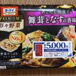オーマイプレミアム 彩々野菜 舞茸となすの香味醤油を食べた感想