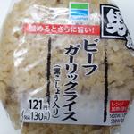 ファミリーマート 男飯 ビーフガーリックライスを食べた感想 香ばしい匂いがたまらない
