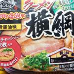 キンレイの 冷凍ラーメン横綱 豚骨醤油味を食べた感想 何度も食べてる飽きない味