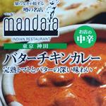 S&B mandara(東京神田)のバターチキンカレーのレトルトを食べた感想