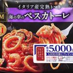 オーマイプレミアム 海の幸のペスカトーレを食べた感想 トマトの酸味がうまい