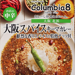 S&B Columbia8(大阪北浜)の大阪スパイスキーマカレーのレトルトを食べた感想