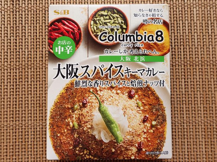 Columbia8(大阪北浜)の大阪スパイスキーマカレー