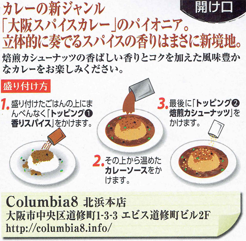 Columbia8(大阪北浜)の大阪スパイスキーマカレーのつくり方