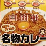 せんば自由軒(大阪・難波)の名物カレーを食べた感想 ジャンクな味わい