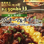S&B negombo33(埼玉所沢)のラムキーマ&チキンカレーのレトルトを食べた感想