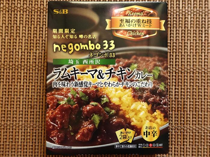 negombo33(埼玉所沢)のラムキーマチキンカレーのパッケージ