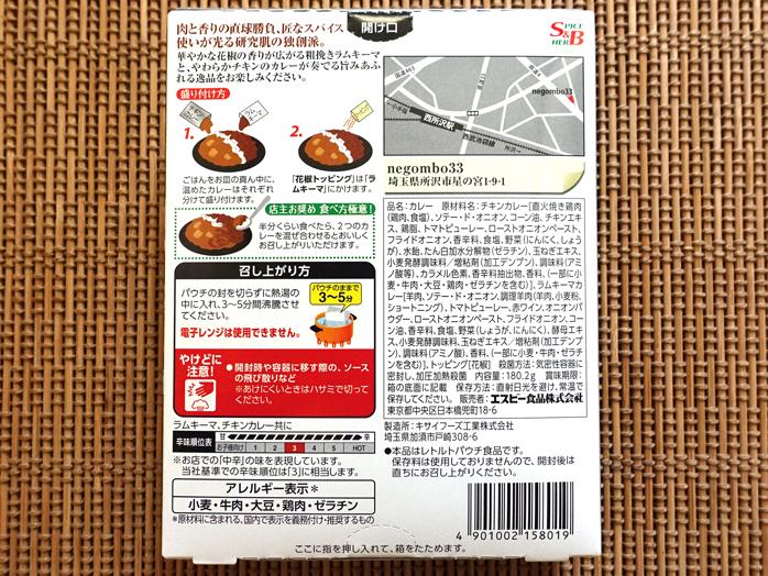 negombo33(埼玉所沢)のラムキーマチキンカレーのパッケージ裏