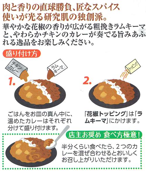 negombo33(埼玉所沢)のラムキーマチキンカレーのつくり方