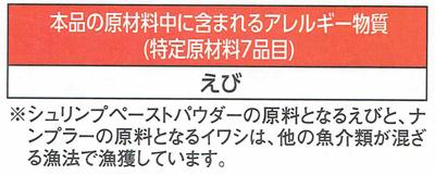 ヤマモリ タイカレーグリーン のアレルギー表示