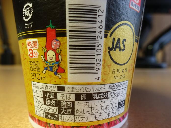 日清 とんがらし麺 うま辛麻辣麺のアレルギー表示