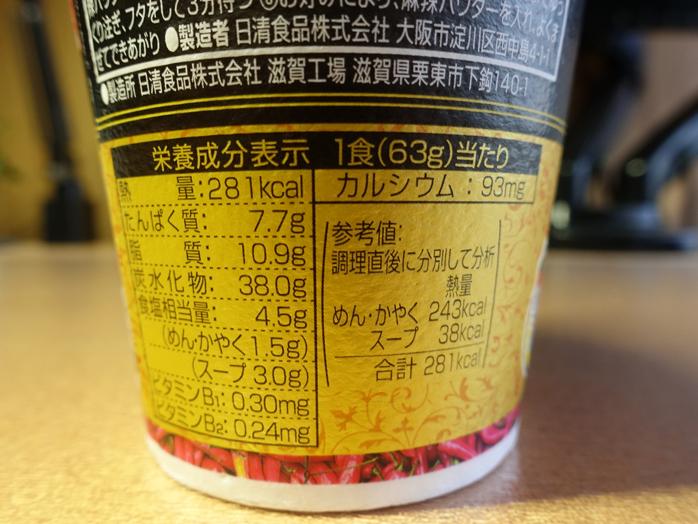 日清 とんがらし麺 うま辛麻辣麺のエネルギー表示