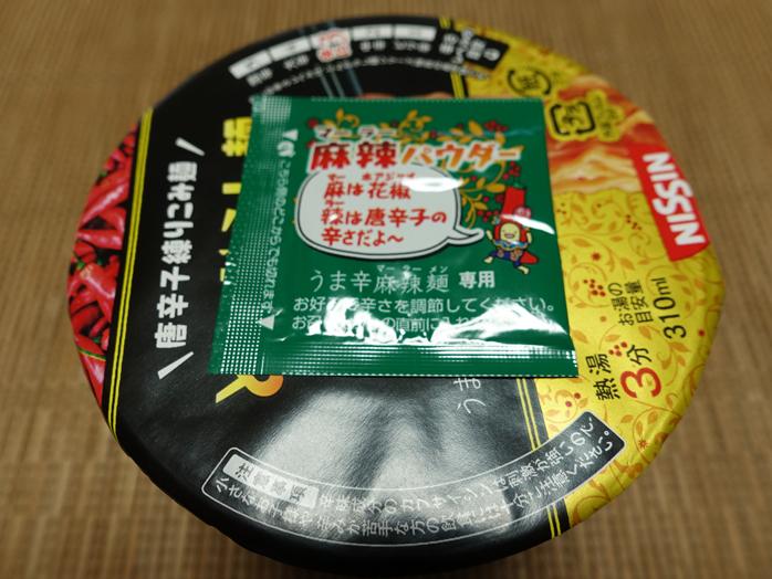 日清 とんがらし麺 うま辛麻辣麺の麻辣パウダー
