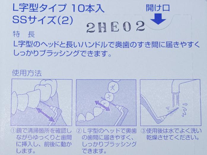 歯間ブラシの説明書