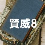 ブログのテンプレートを賢威7から賢威8(β版)に変更してみた