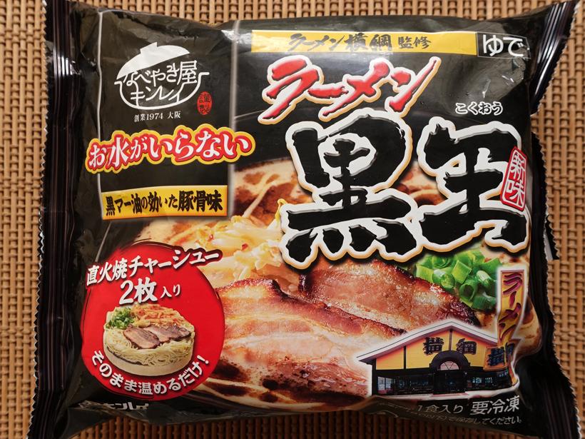 キンレイの 冷凍ラーメン横綱監修 ラーメン黒王のパッケージ