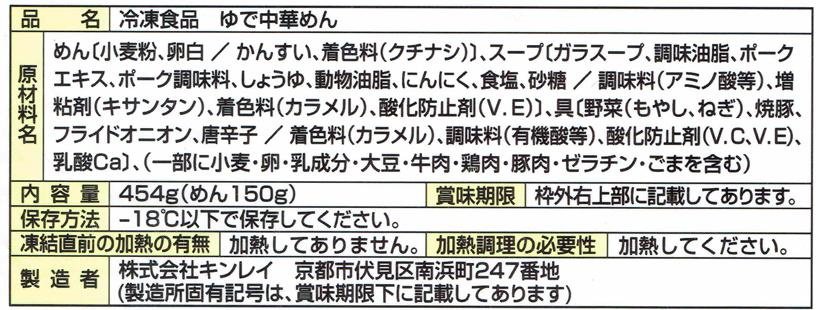 キンレイの 冷凍ラーメン横綱監修 ラーメン黒王の原材料