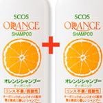 エスコスのオレンジシャンプー