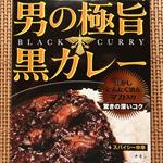 明治 男の極旨黒カレーを食べた感想 クセのないコク深さで食べやすい