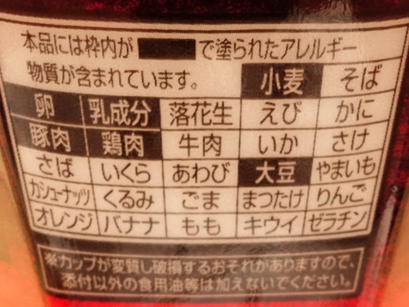 日清ラ王焦がし醤油のアレルギー表示