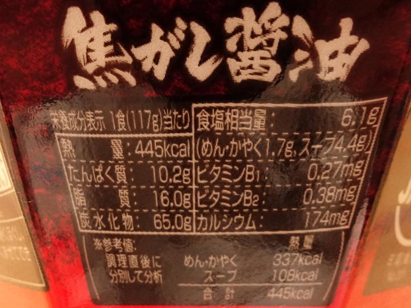 日清ラ王焦がし醤油のカロリー表示