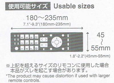 リモコンカバーのサイズ
