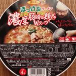 サンポー ぼっけゑラーメン濃厚豚骨&鶏ガラWスープ(インスタント)を食べた感想