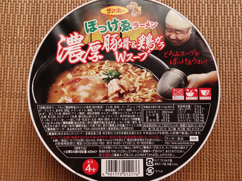 サンポーのぼっけゑラーメンのインスタント麺