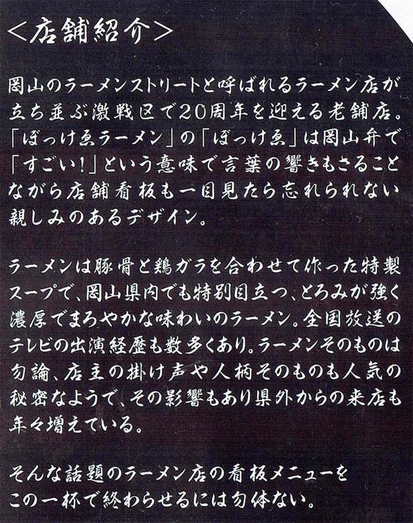 ぼっけゑラーメンの紹介