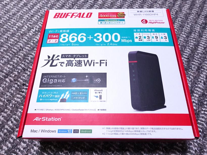 BUFFALOのWi-Fiルーター