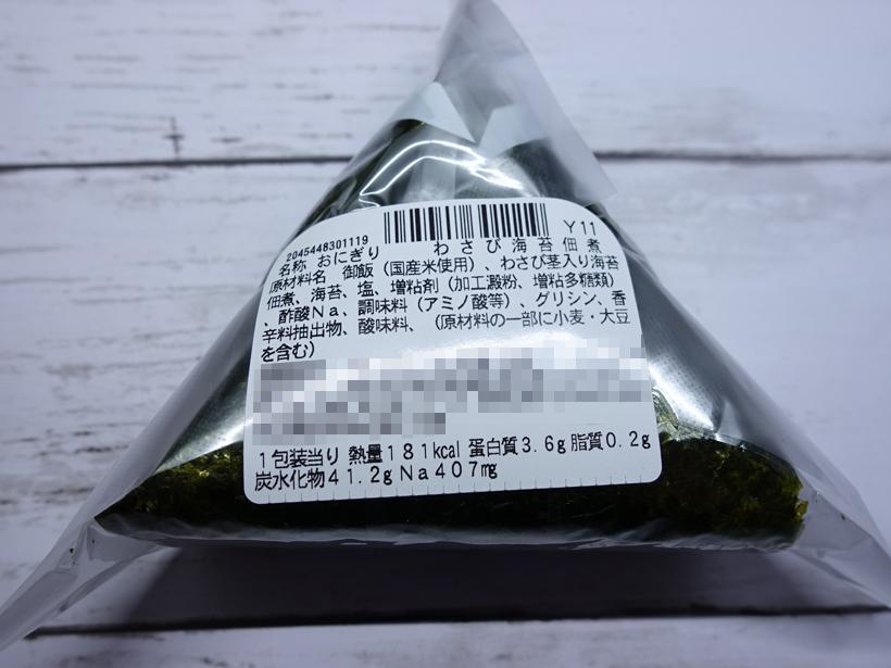 セブンイレブンのわさび茎使用わさび海苔佃煮おにぎりの裏面