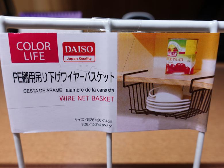 Daisoのワイヤー吊り下げバスケット