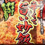 大阪王将の辛くて旨い炒飯(冷凍食品)を食べた感想 結構辛いけど旨い